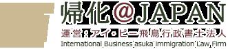 帰化申請は帰化@JAPANにご相談ください!専門手続きに詳しい行政書士が日本人になりたいあなたの帰化を全力サポート