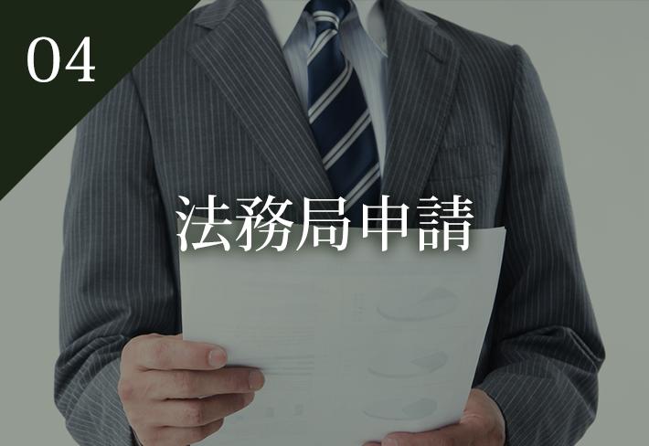 04 法務局申請