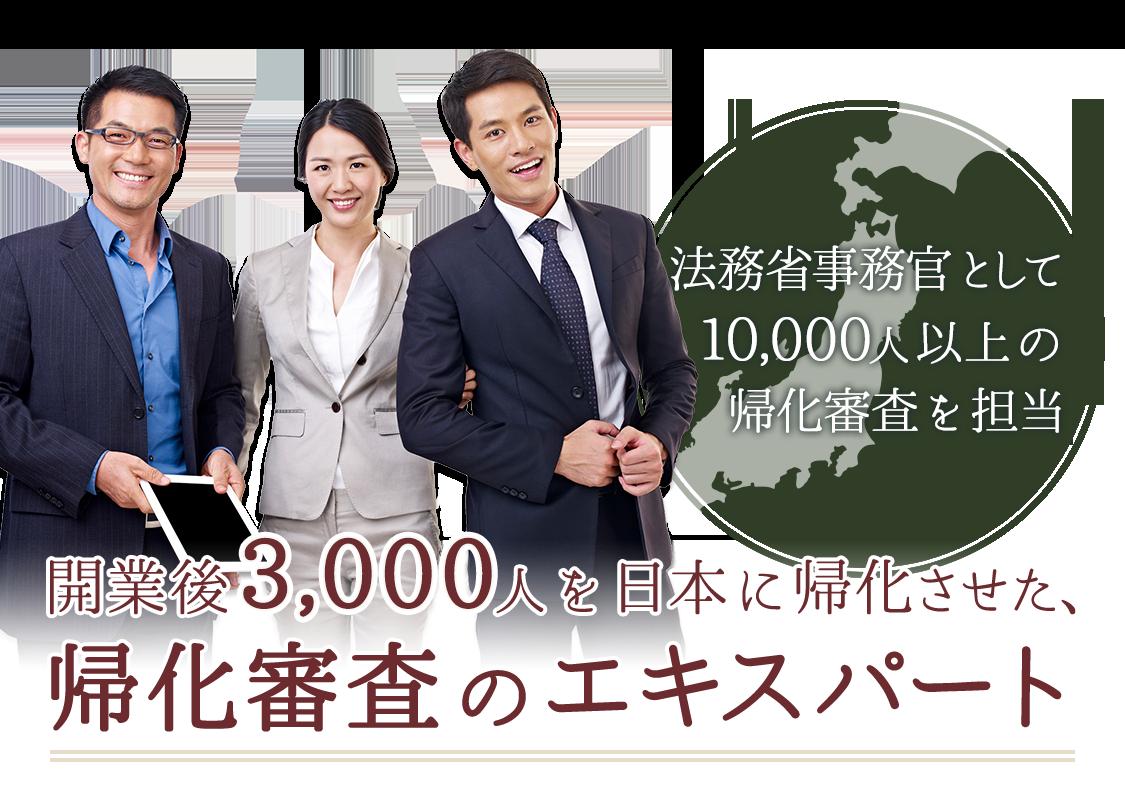 帰化申請は帰化@JAPANにご相談ください!