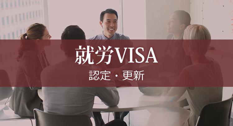 就労VISA 認定・更新