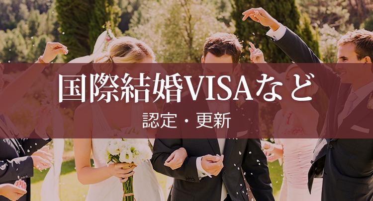 国際結婚VISAなど 認定・更新