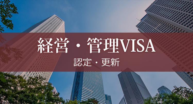 経営・管理VISA 認定・更新